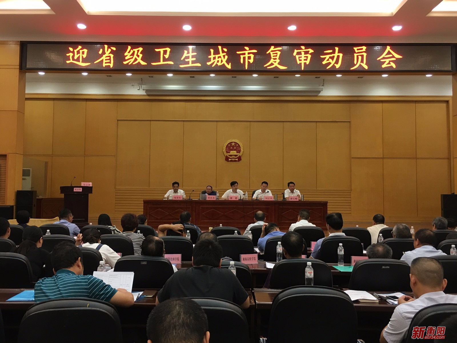 衡阳市全面部署安排省级卫生城市复审迎检工作