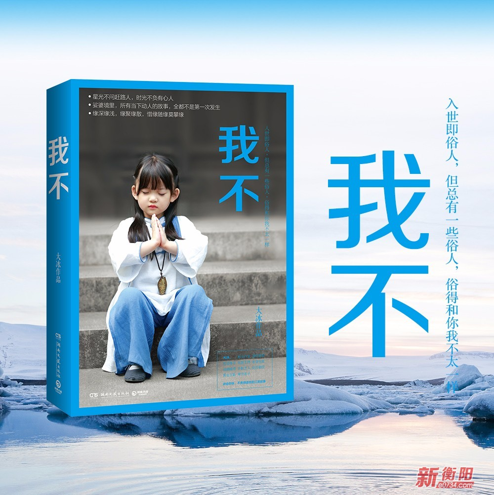 畅销书作家大冰将于16日来衡签售新书《我不》