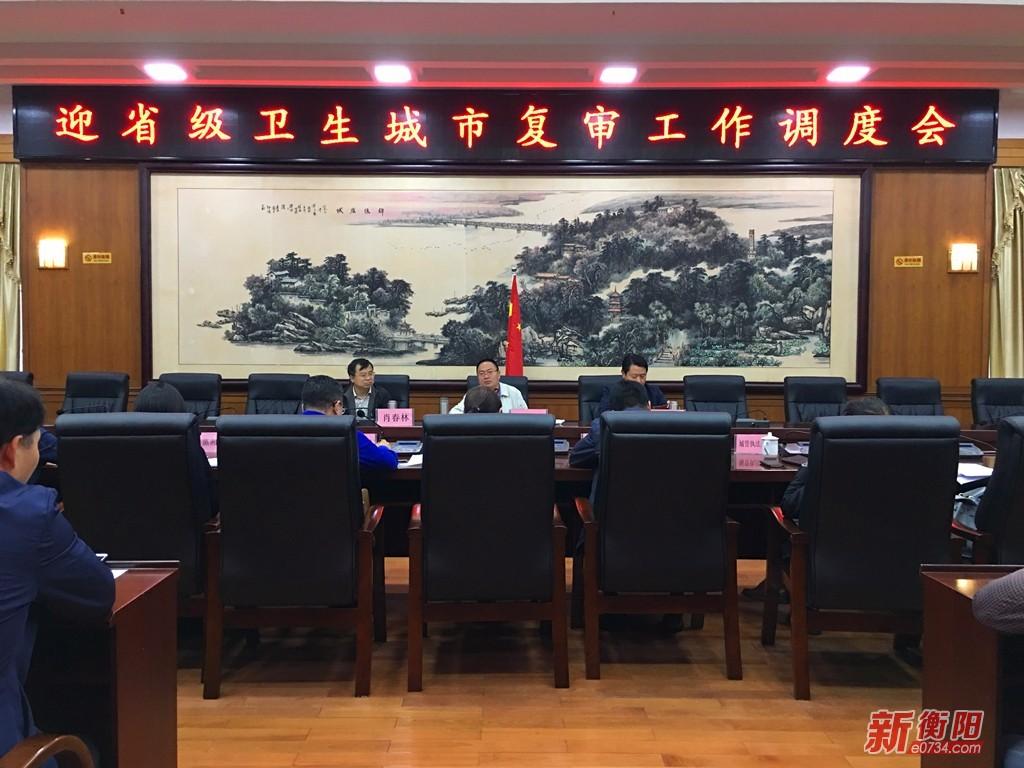 衡阳就迎湖南省级卫生城市复审工作进行再调度