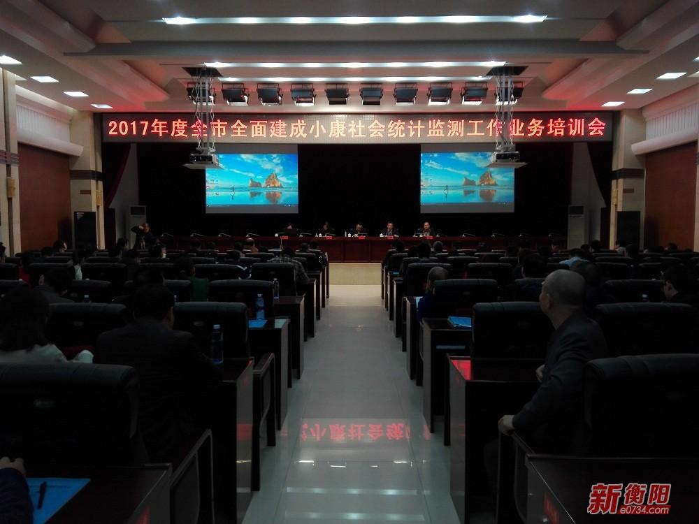 衡阳召开全面建成小康社会统计监测业务培训会