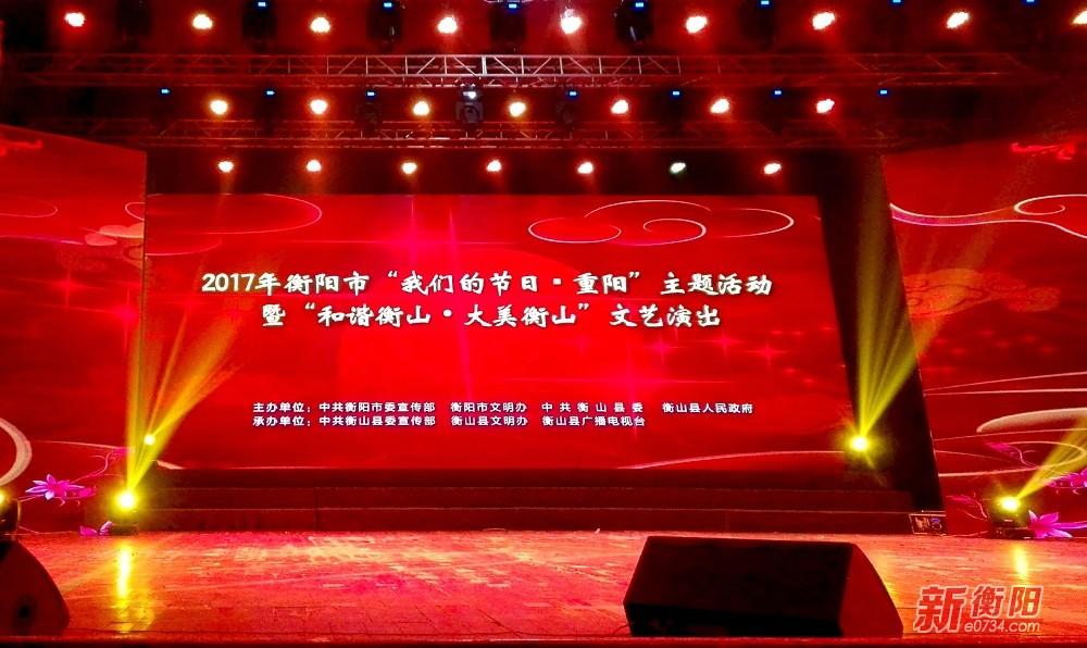 衡山县举办主题文艺汇演 老少同乐庆重阳