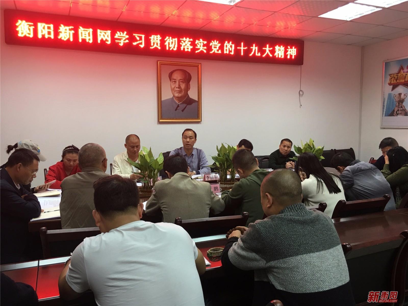 中国衡阳新闻网站传达学习贯彻党的十九大精神