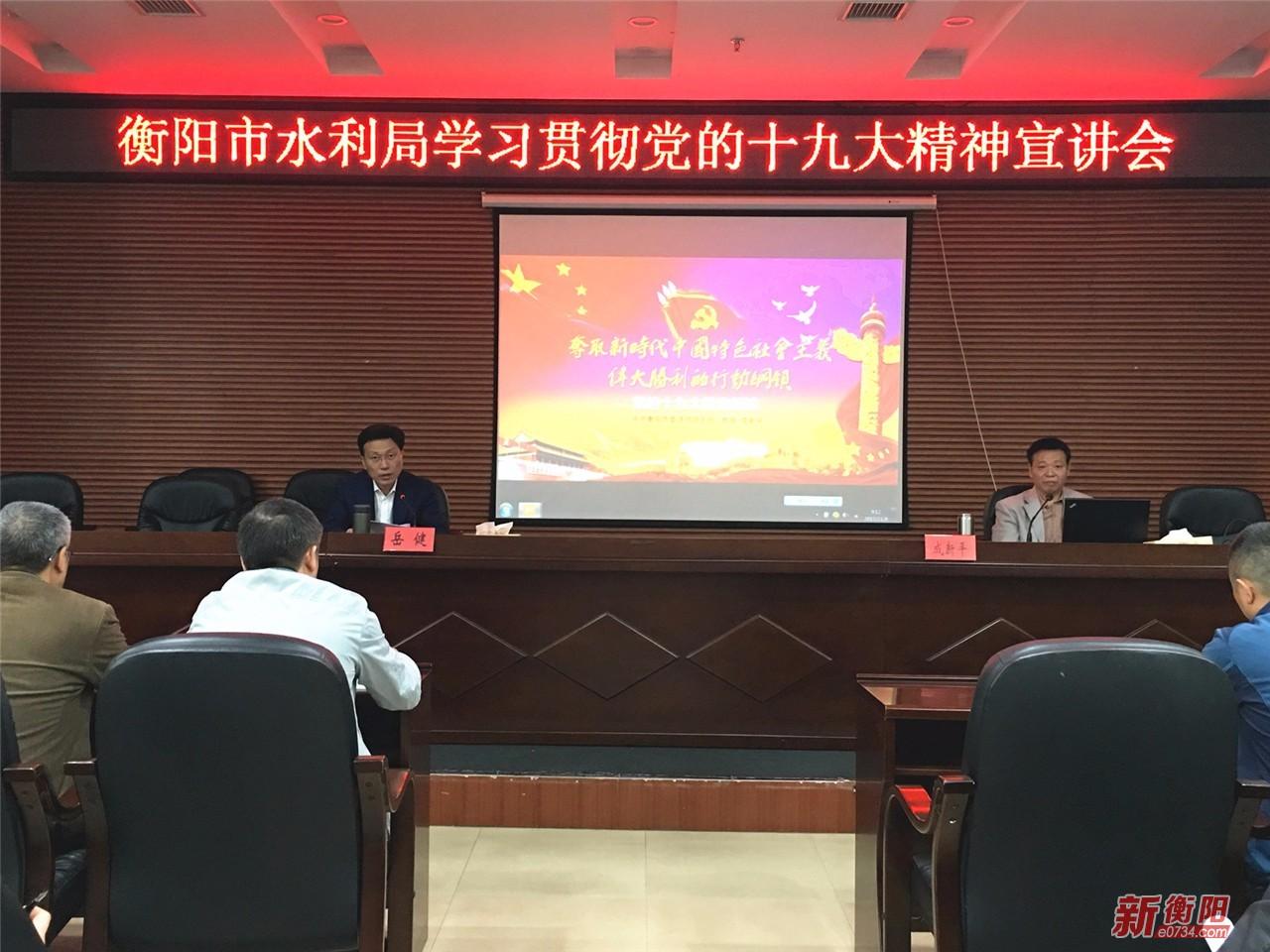 宣讲十九大:衡阳市水利局开展十九大精神宣讲会