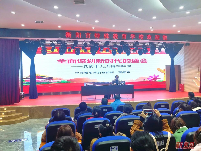 十九大精神宣讲活动走进衡阳市特殊教育学校