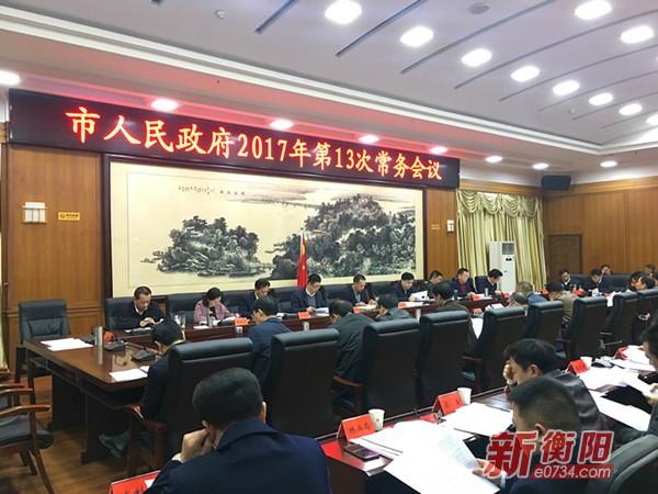 衡阳市政府常务会议原则通过《政府工作报告》