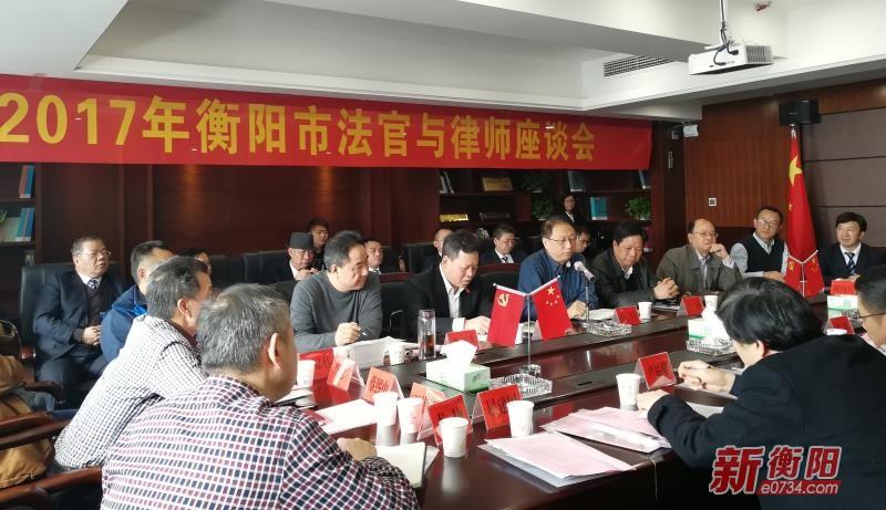 衡阳市召开2017年法官与律师座谈会 增进互动