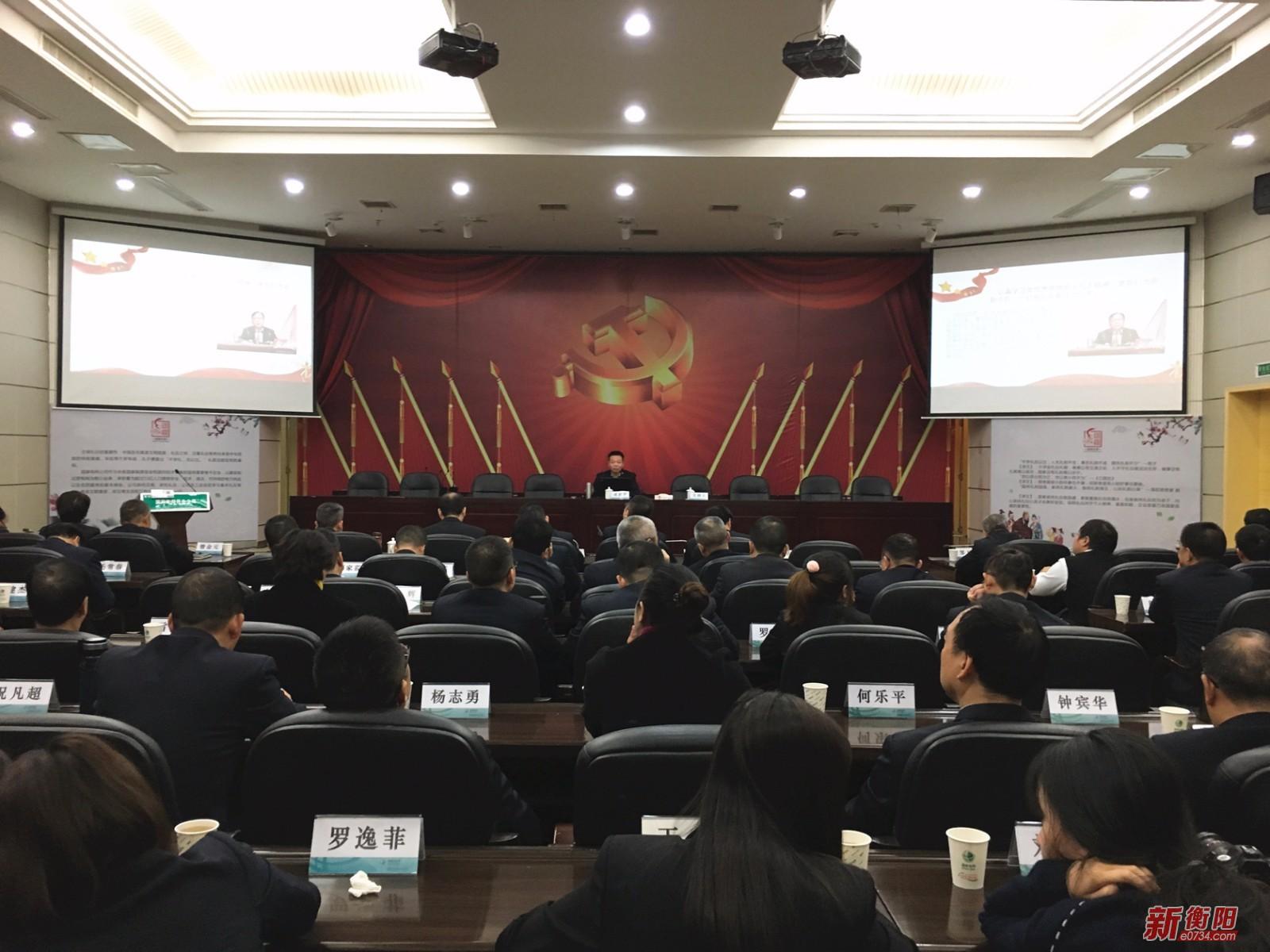 宣讲十九大:市委讲师团走进国网衡阳供电公司