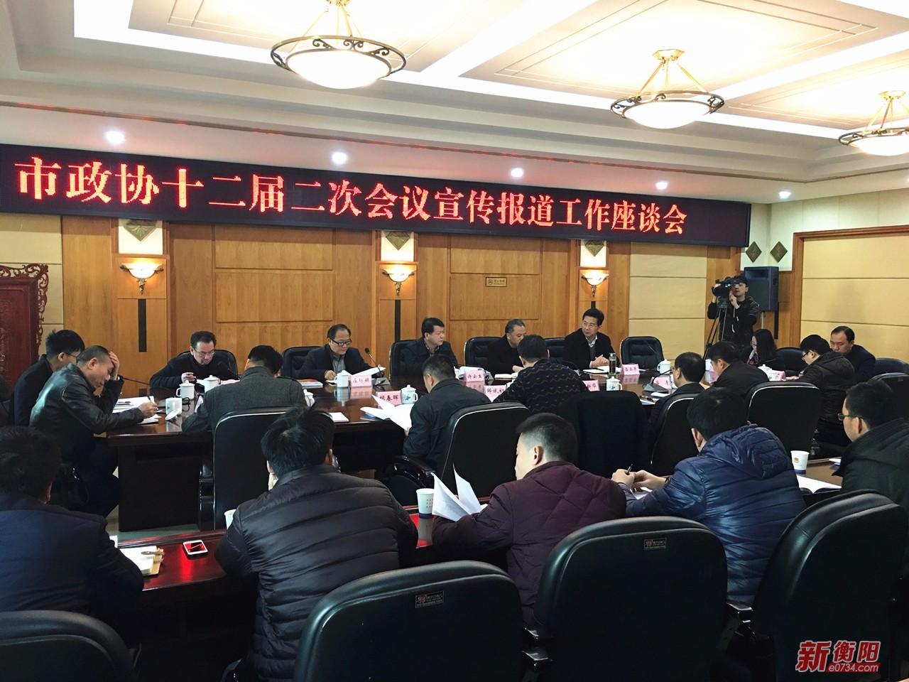 衡阳市政协部署十二届二次会议新闻宣传工作