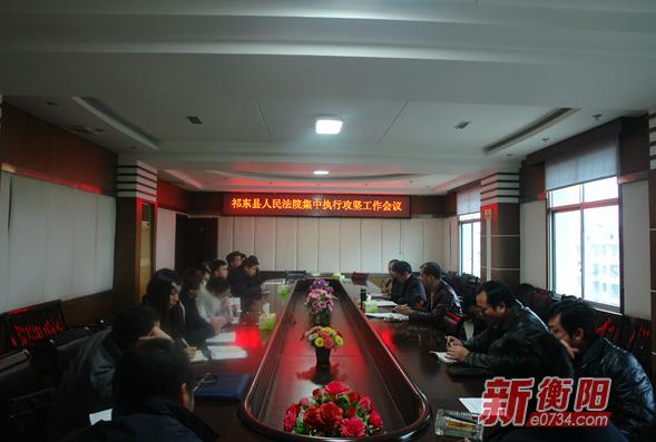 """祁东县人民法院开展""""集中执行攻坚""""活动"""