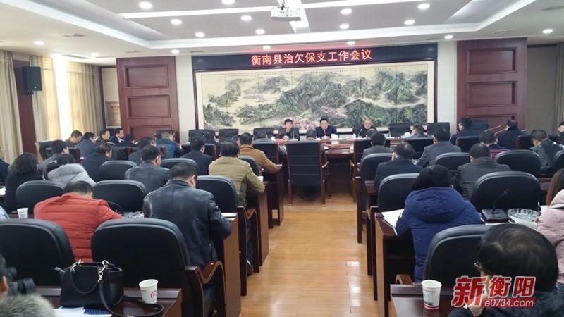 衡南县将开展春节前农民工工资清欠专项行动