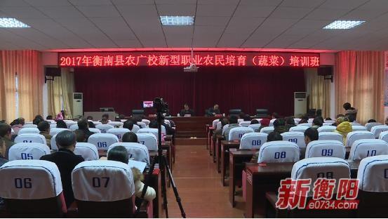 """衡南县近百名新型职业农民代表集中""""充电"""""""