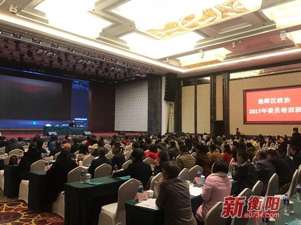 珠晖区政协委员集中