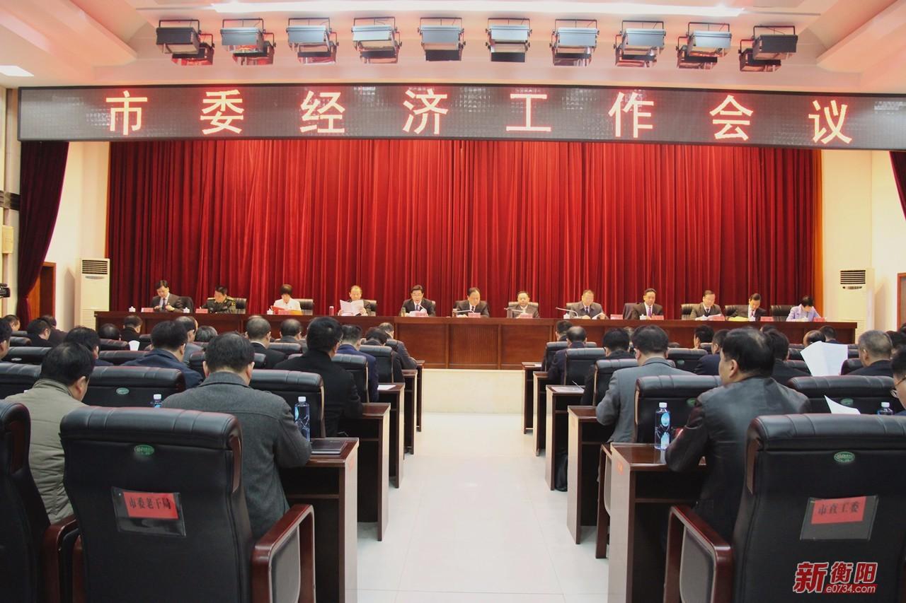 衡阳2018年市委经济工作会议召开 周农、郑建新出席并讲话