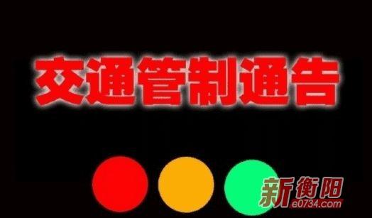 衡阳市2018元旦环城跑部分路段将实行交通管制