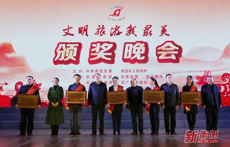 南岳景区文明旅游年度大奖揭晓 20人受表彰