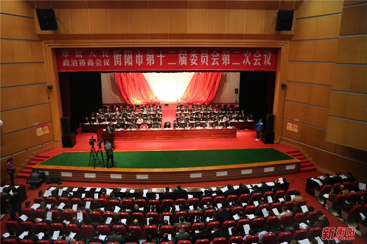 政协衡阳市第十二届委员会第二次会议隆重开幕