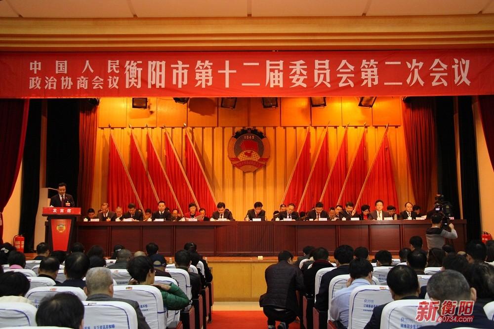 政协衡阳市第十二届委员会第二次会议举行第二次大会