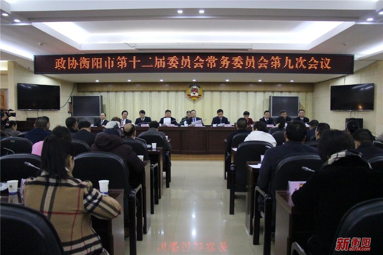 政协衡阳市第十二届委员会举行常务委员会第九次会议