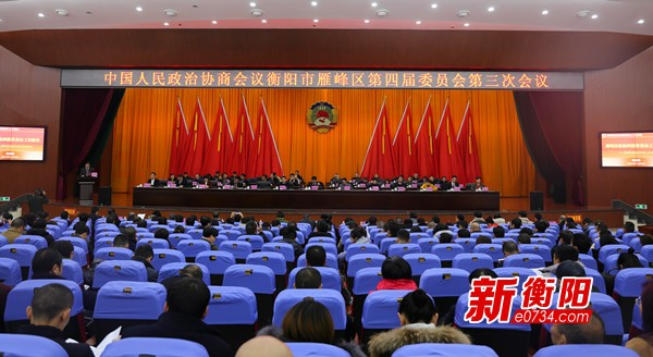 政协衡阳市雁峰区第四届委员会第三次会议开幕