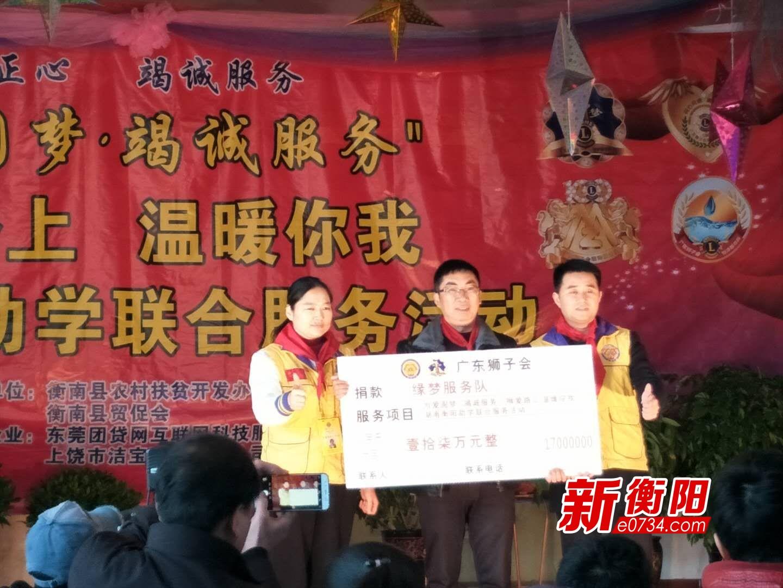广东狮子会为衡南县85名贫困学子捐资17万元