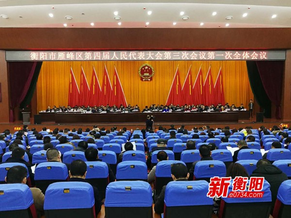 衡阳雁峰区第四届人民代表大会第三次会议开幕