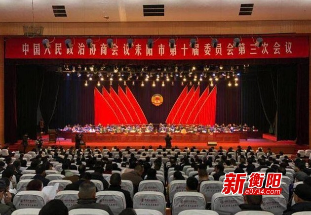 政协耒阳市第十届委员会第三次会议正式开幕
