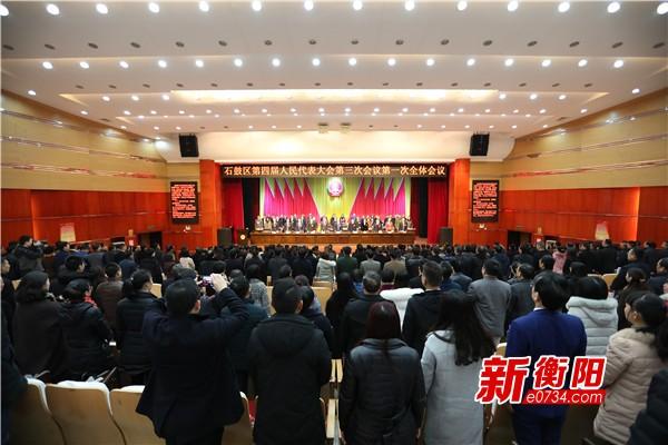 石鼓区第四届人民代表大会第三次会议开幕