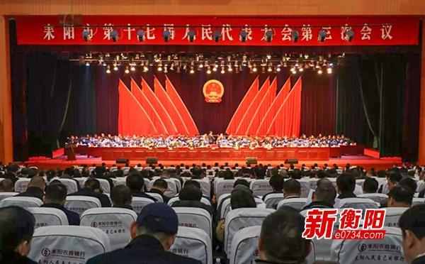 耒阳市第十七届人民代表大会第三次会议开幕