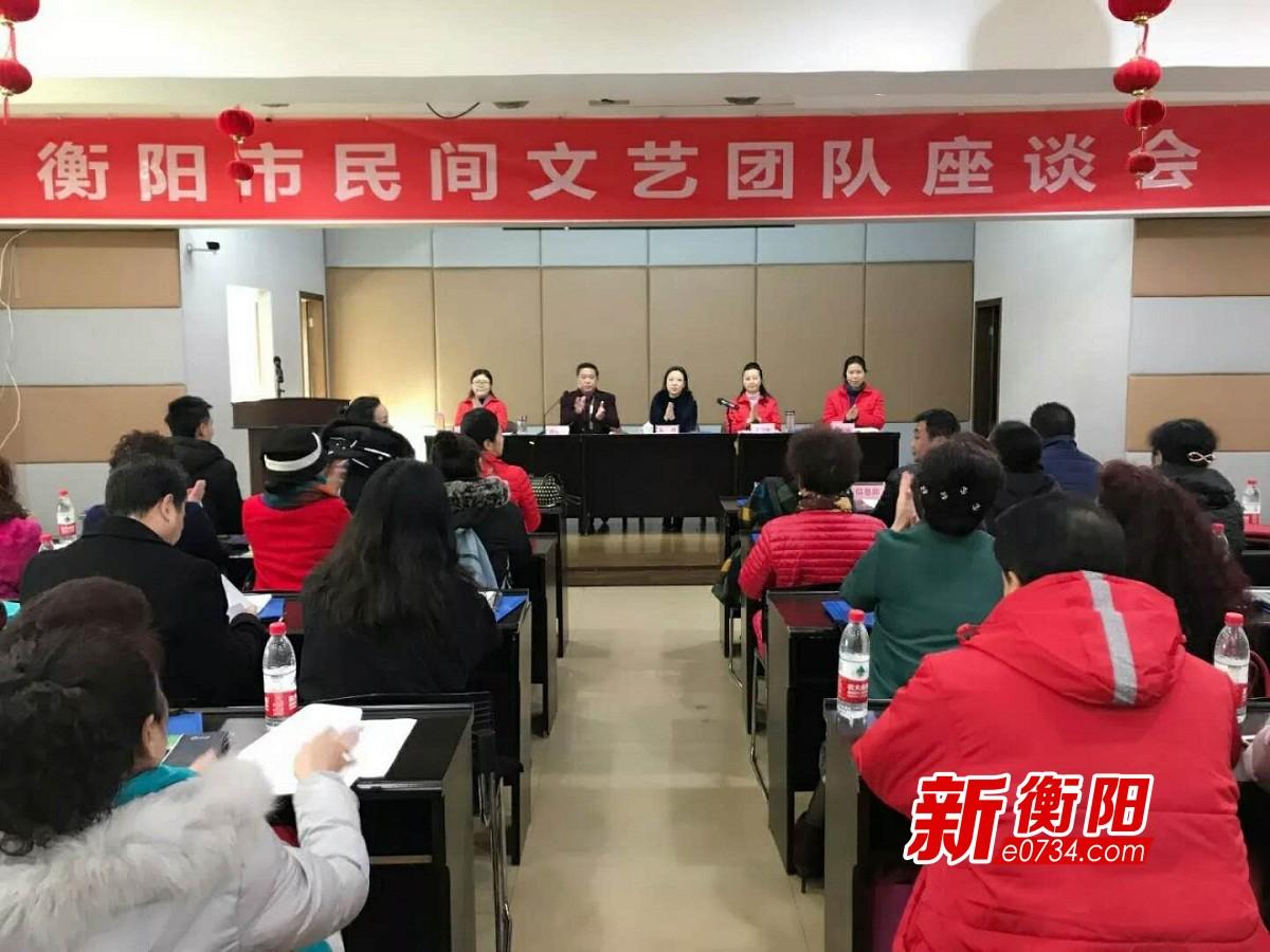 衡阳市近50个民间文艺团队负责人畅谈新年发展