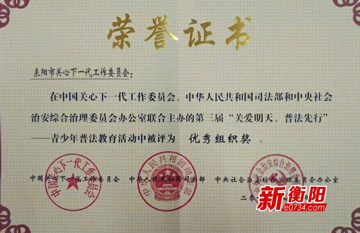 耒阳市关工委获全国青少年普法教育优秀组织奖
