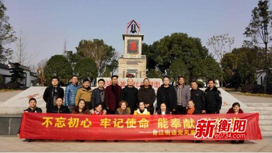 石鼓区合江街道组织党员干部开展廉政教育活动