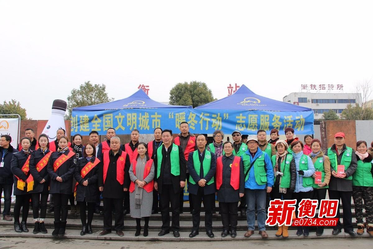 暖冬行动:衡阳志愿者送水送祝福 情暖归乡游子