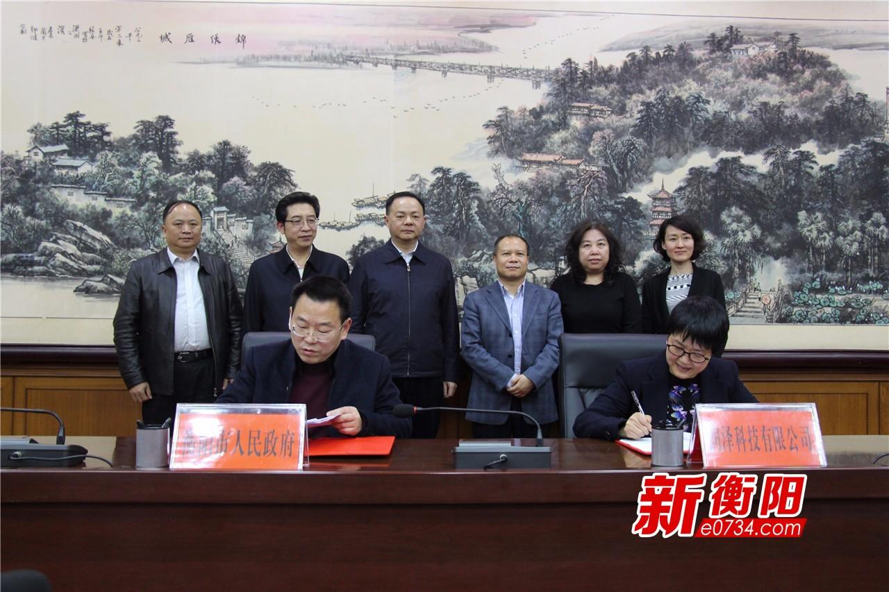 衡阳市政府与润泽科技签订战略合作框架协议