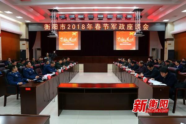 衡阳召开春节军政座谈会 共绘强军兴市宏伟蓝图