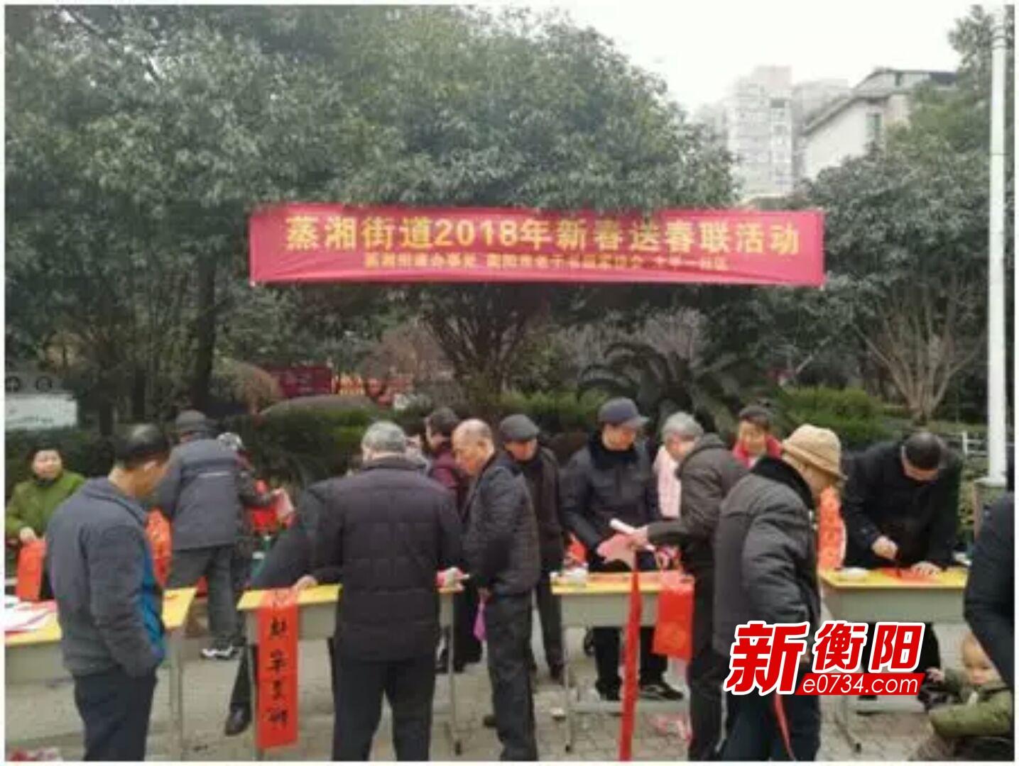 衡阳市老干部书画协会开展进社区送春联活动