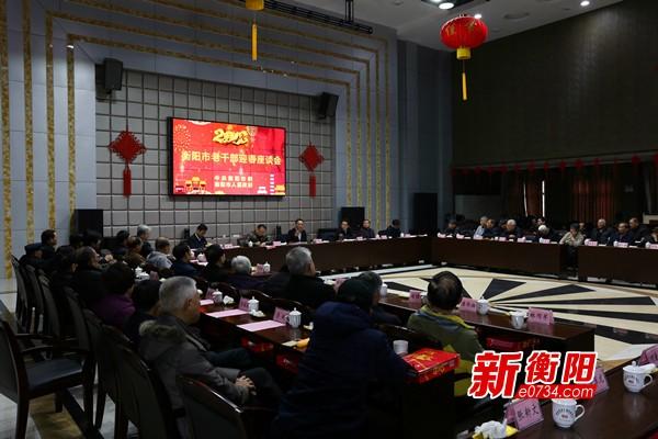 衡阳市举行老干部迎春座谈会 郑建新出席并讲话