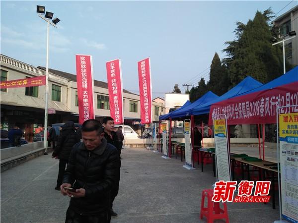 """衡南县人社局为返乡民工举办""""春风行动""""招聘会"""