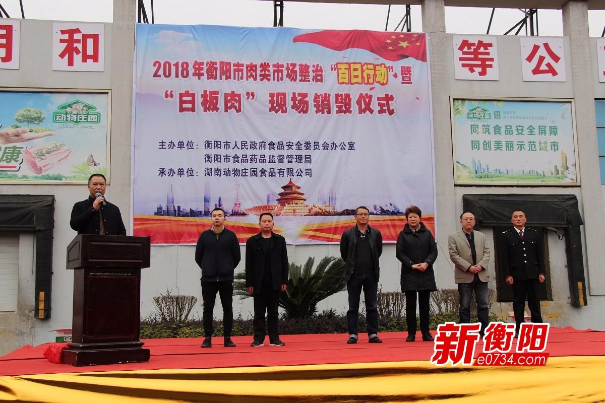 """衡阳销毁1.27万公斤""""白板肉"""" 确保春节肉品安全"""