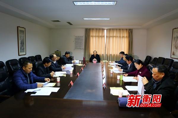 衡阳市第十五届人大常委会举行第11次主任会议