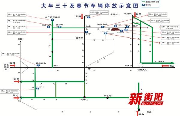 衡阳南岳景区春节期间可同时提供1.2万个停车位