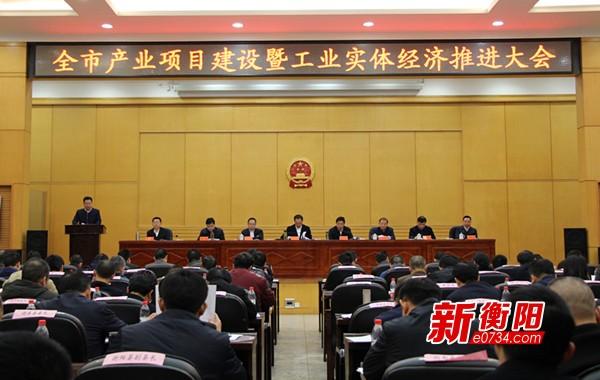 衡阳召开产业项目建设暨工业实体经济推进大会