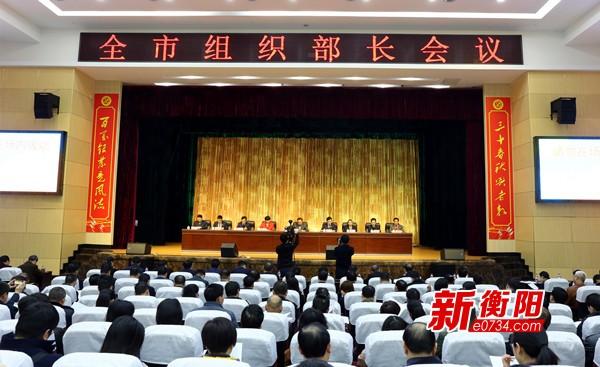 郑建新:奋力开创全市党的建设和组织工作新局面