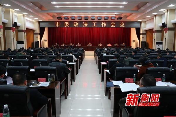衡阳市委政法工作会议召开 开创政法工作新局面