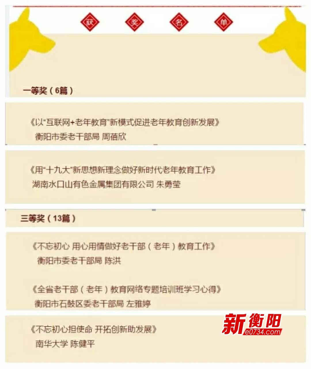衡阳市老干部(老年)教育政治理论研讨喜创佳绩