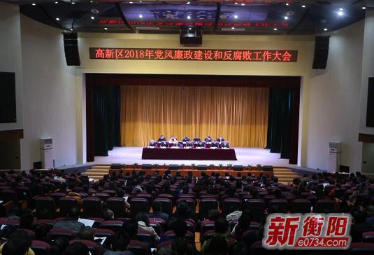 衡阳高新区召开党风廉政建设和反腐败工作会
