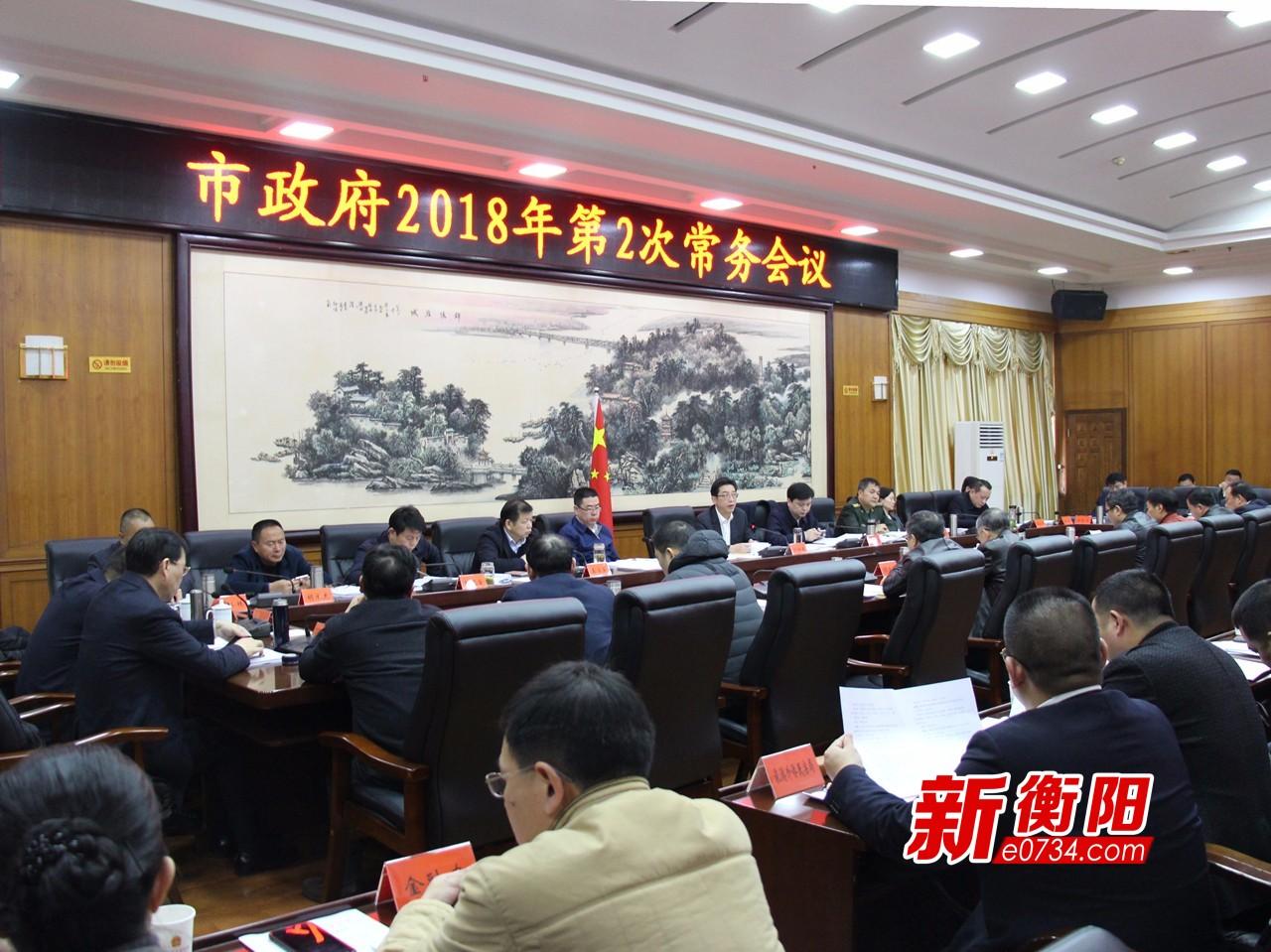 邓群策主持召开市政府2018年第2次常务会议