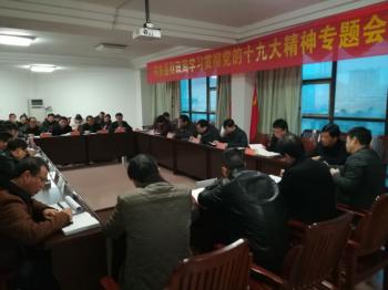 祁东县财政局集中组织学习党的十九届三中全会精神
