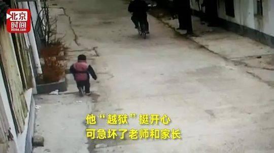 """熊孩子谎称上厕所从幼儿园""""越狱"""" 急坏老师和家长"""