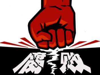 湖南集中公布4名县处级干部接受纪律审查和监察调查