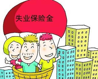 衡阳人注意!省本级失业保险缴费基数3月19日开始申报